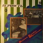 Клавдия Шульженко памяти 2  - Верность