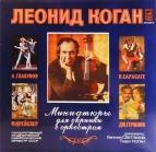 Леонид Коган  Миниатюры для скрипки с оркестром