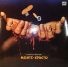 Александр Градский Монте-Кристо