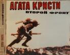 """Агата Кристи - """"Второй фронт"""""""