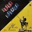 Человек из Ламанчи - Фрагменты из музыкальных фильмов