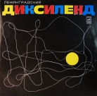 Ленинградский диксиленд