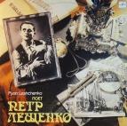 Петр Лещенко 5