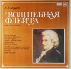 В.А. Моцарт - Волшебная флейта