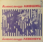 А.Лившиц А.Левенбук - Руководство