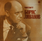 Борис Ливанов - Читает