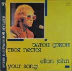 Elton John - Твоя песня