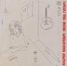 """Андрей Макаревич - """"Песни под гитару"""""""
