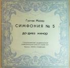 """Густав Малер - """"Симфония №5 До-диез минор"""""""