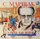 Стихи для детей - С.Маршак