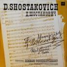 Дмитрий Шостакович - Из рукописей разных лет