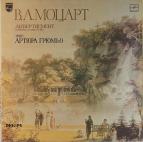 В.А. Моцарт Девертисмент ми-бемоль,KV 563