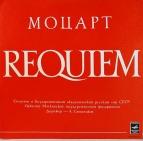 В. Моцарт - Реквием К.626