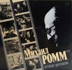 Михаил Ромм - Устные рассказы
