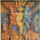 Максим Дунаевский  -Три Мушкетёра. Мюзикл