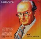 В.Набоков - Стихи и проза ч.1