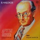 В.Набоков - Стихи и проза ч.2