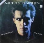 Наутилус Помпилиус - Князь тишины