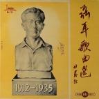 Nie Er - Nie Er 1912-1935 Selected Songs