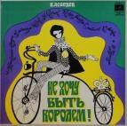 В.Лебедев - Не хочу быть королем! Музыкальная комедия