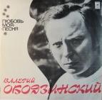 Валерий Ободзинский  Любовь моя - песня (Апр)