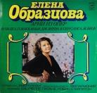 Елена Образцова - Арии из опер