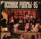 Осенние ритмы 85