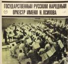 Государственный Русский народный оркестр им.Н.Осипова