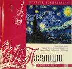 Никколо Паганини. Великие композиторы