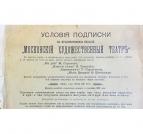 Условия подписки на художественное издание 1904 год.