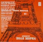 Paul Mauriat & His orchestra Франция