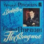 Евгений Птичкин - Посвящение