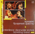 Creedence clearwater revival  Бродячий оркестр