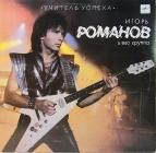 Игорь Романов и его группа - Учитель успеха