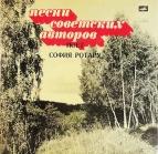 София Ротару - Песни советских авторов