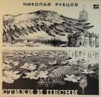 Николай Рубцов - Стихи и песни
