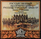 Государственный Академический Русский народный оркестр им. Н.Осипова