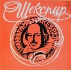 Вильям Шекспир в переводах…