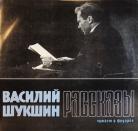 """Василий Шукшин - """"Рассказы"""""""