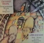 Инсценировки  Е.Шварц, А.Введенский