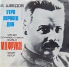 И.Шведов - Устная документальнаяя книга о М.В.Фрунзе