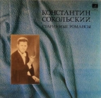 Константин Сокольский - Старинные романсы
