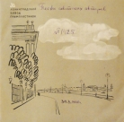 Песни Советских авторов