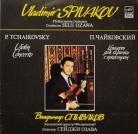 Владимир Спиваков - Концерт для скрипки с оркестром