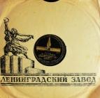 Пластинки для патефона Речь И.В.Сталина в Большом театре 1937г