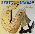 Дядя Стёпа - С. Михалков