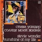 Stevie Wonder - Солнце моей жизни