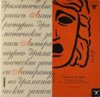 М. Лермонтов - Тамань