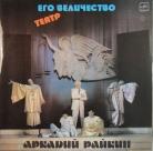 Аркадий Райкин - Его Величество театр