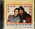 """Вилли Токарев - """"Здравствуй, милая женщина!"""""""